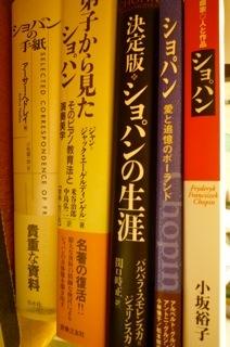 ショパンの本.jpg